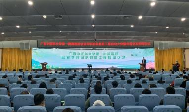 名医联建创新机 广中医启动名家学科团队联建工程