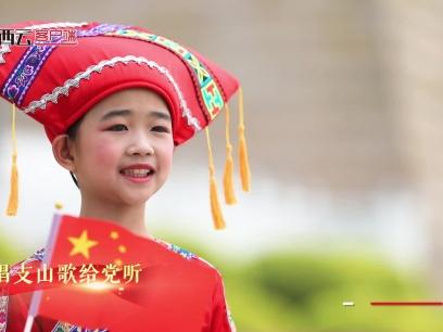 五自治区党报联推MV《唱支山歌给党听》