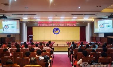 《我们的国歌》党史学习教育专题党课走进广西高校