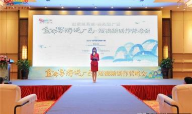 2021广西导游短视频创作营峰会在邕举行