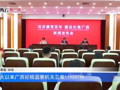 十八大以来广西纪检监察机关立案119097件