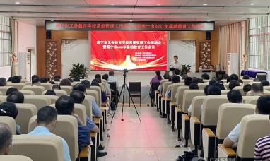 """南宁:实施""""品质教育 学在南宁""""教育工程 推进基础教育高质量发展"""