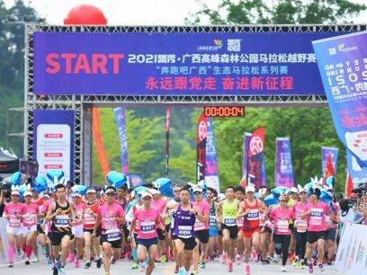 广西高峰森林公园马拉松越野赛开赛 3600跑者奔跑
