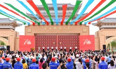 广西民族大学70周年校庆工作正式全面启动