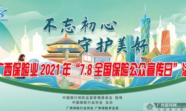 """广西保险业2021年""""7.8全国保险公众宣传日""""活动"""
