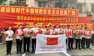 中国援科摩罗短期抗疫医疗队圆满完成任务