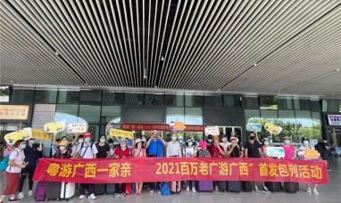 """粤游广西一家亲——""""2021百万老广游广西""""活动开启"""