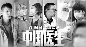 2021年暑期档:彰显中国电影发展新格局