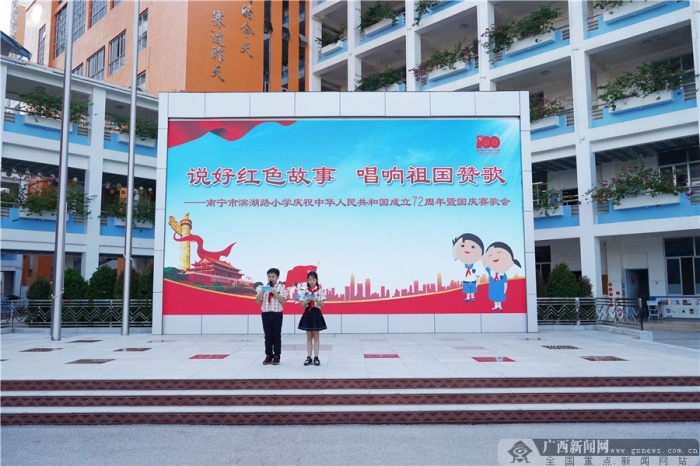 南宁市滨湖路小学举行国庆赛歌会