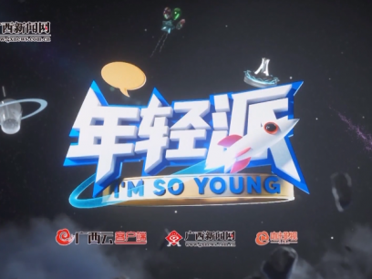 """【年轻派】看中国和东盟趣味运动有多""""野""""!"""