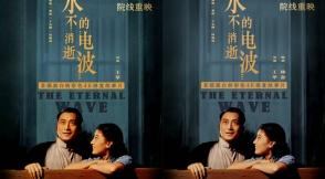 《永不消逝的电波》复映海报引争议