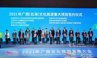 广西签约文旅重大项目总金额超930亿元