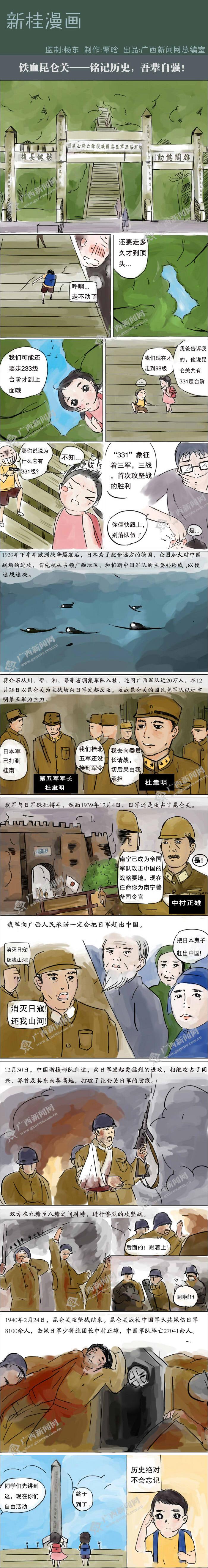 [新桂漫画]铁血昆仑关――铭记历史,吾辈自强!