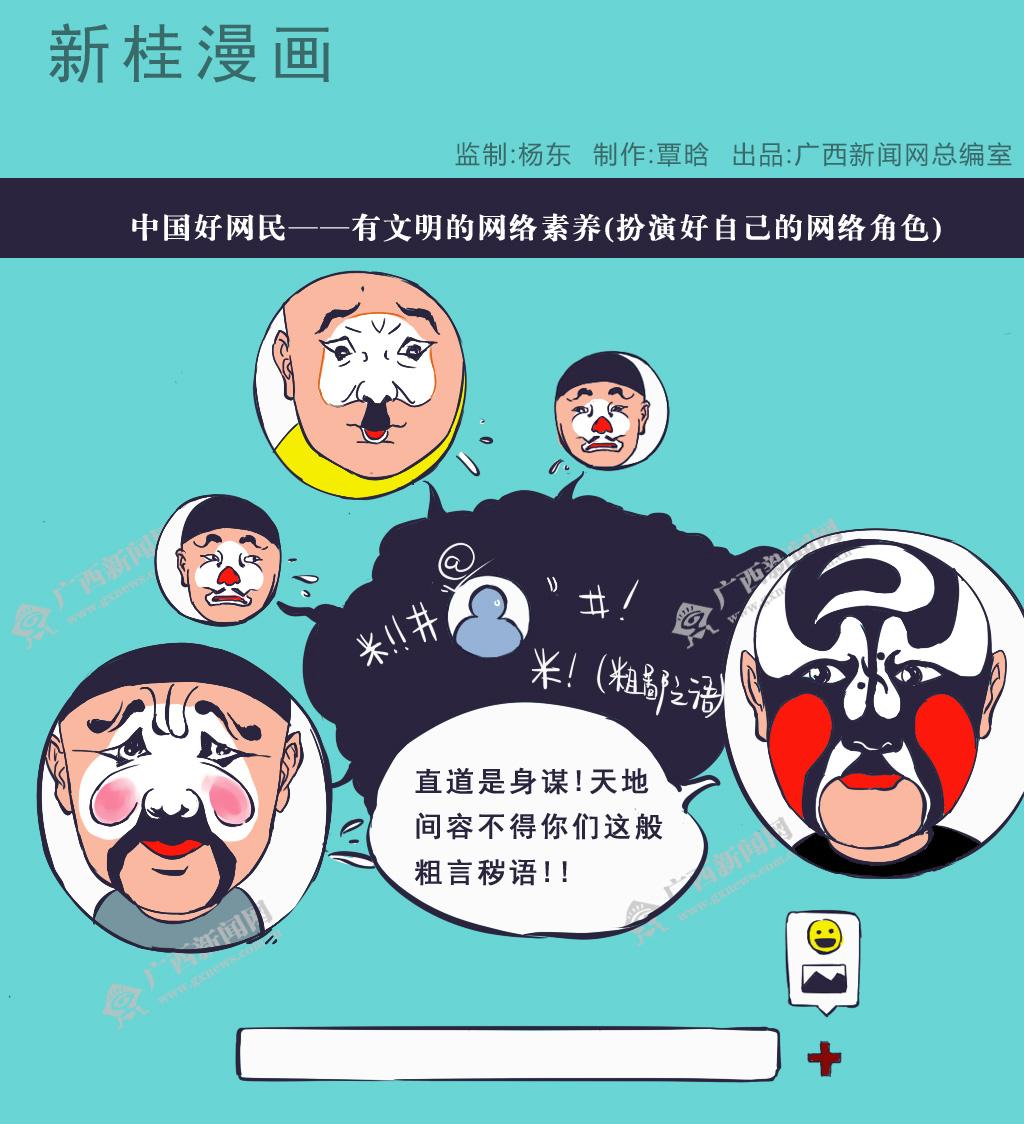 [漫画]中国好网民――有文明的网络素养(扮演好自己的网络角色)