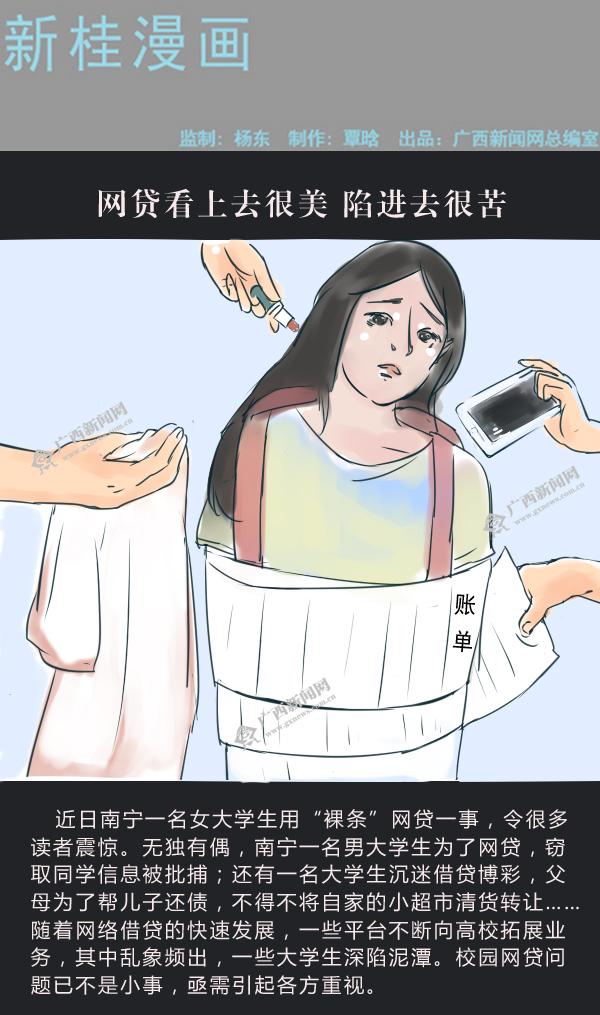 [新桂漫画]网贷看上去很美 陷进去很苦