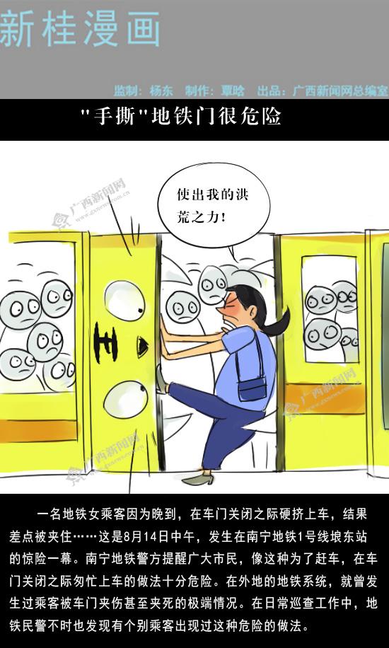 """[新桂漫画]""""手撕""""地铁门很危险"""
