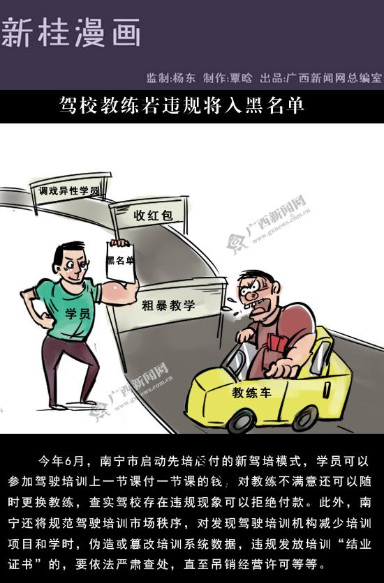 [新桂漫画]驾校教练若违规将入黑名单