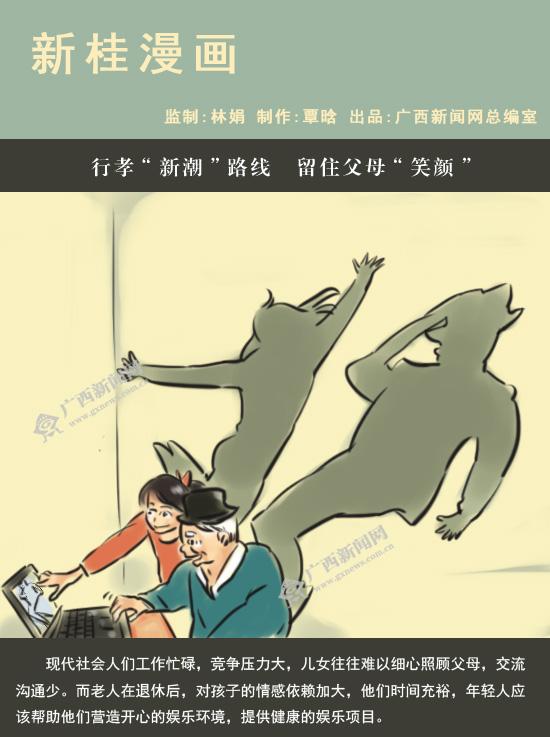 """[新桂漫画]行孝""""新潮""""路线 留住父母""""笑颜"""""""
