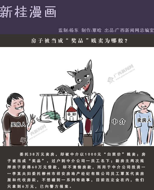 """[新桂漫画]房子被当成""""奖品""""贱卖为哪般?"""