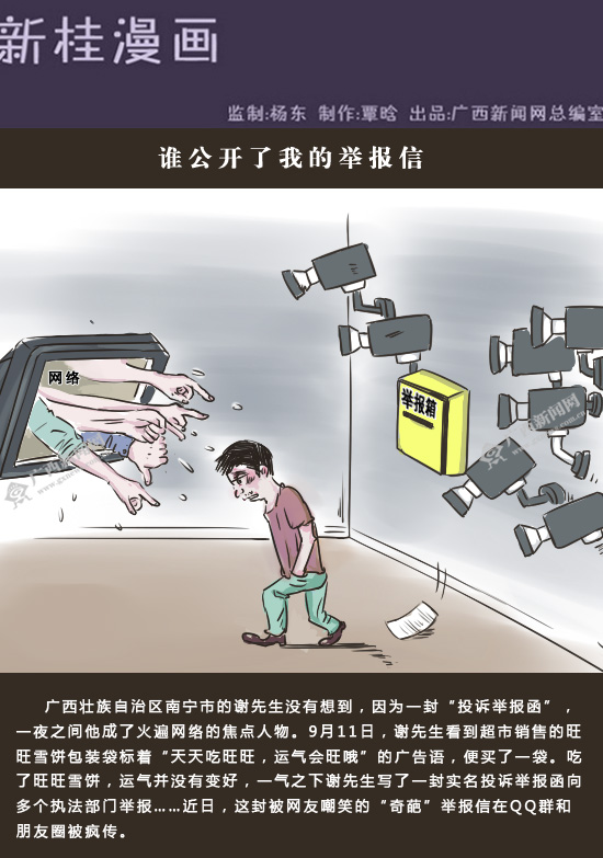 [新桂漫画]谁公开了我的举报信