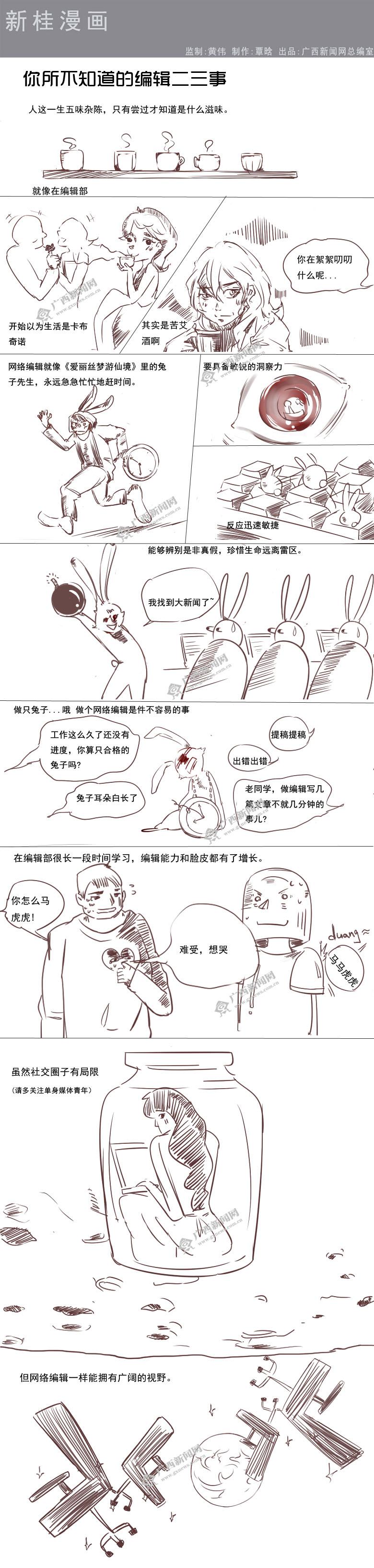 [新桂漫画]你所不知道的编辑二三事