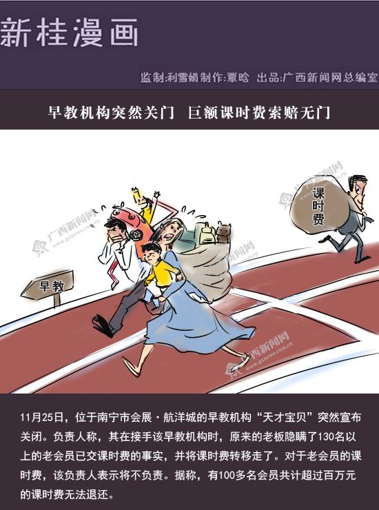 [新桂漫画]早教机构突然关门 巨额课时费索赔无门
