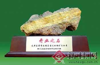 广西铀矿居全国前列 核工业第一块铀矿石来自