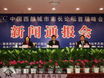 中国西部城市市长论坛首届峰将在南宁召开哪里报高中生兴趣班能图片