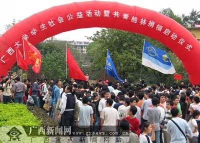 广西大学5千名师生植树节播种绿色希望[组图]