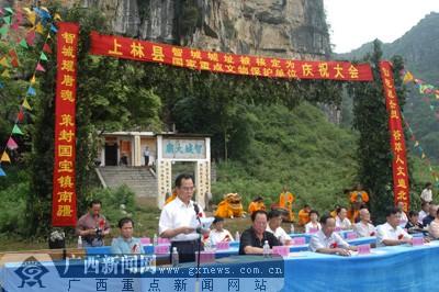 上林智城城址被定为国家重点文物庆祝大会举行