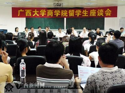 广西大学商学院举行驻邕高校越南留学生联谊会图片