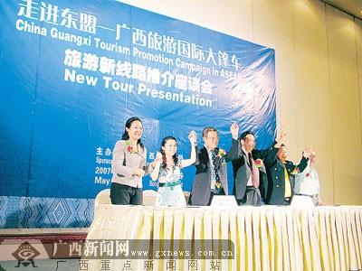 旅游协会,国家民航,广西同乡会,以及当地的新闻主流媒体,就如何加强