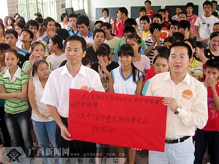 """""""爱,要让你听见""""南宁盲聋哑学校学生感受爱心; 企业捐款."""