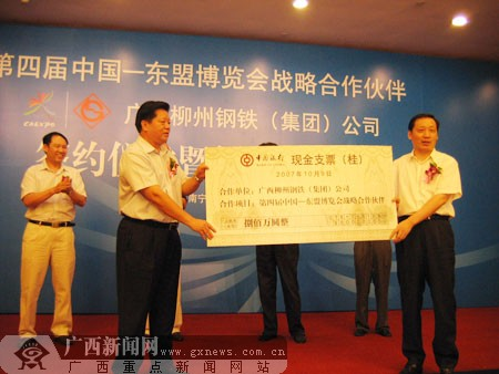 广西国际博览事务局局长张晓钦,广西柳州钢铁(集团)公司董事长高清图片