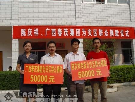 兴业两企业个人共捐款10万支持灾区群众重建家园