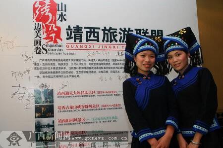 靖西山水旅游联盟推介会今日在南宁召开