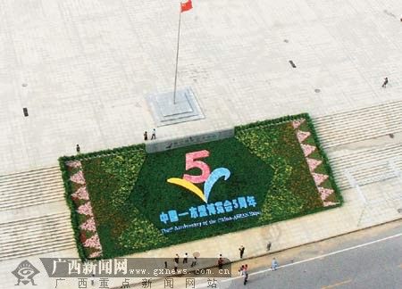 会展中心广场国旗下用巨幅鲜花拼成壮锦图案.记者 周军摄