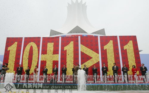 第二届中国-东盟博览会