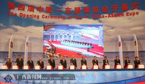 第四届中国-东盟博览会