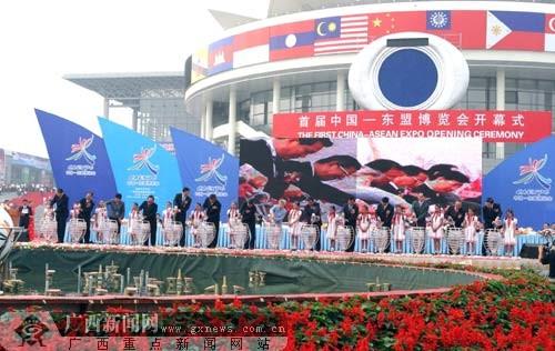 第一届中国-东盟博览会
