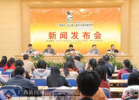 马山第二届文化旅游美食节12月27日-29日举办软大赛宣传美食文图片