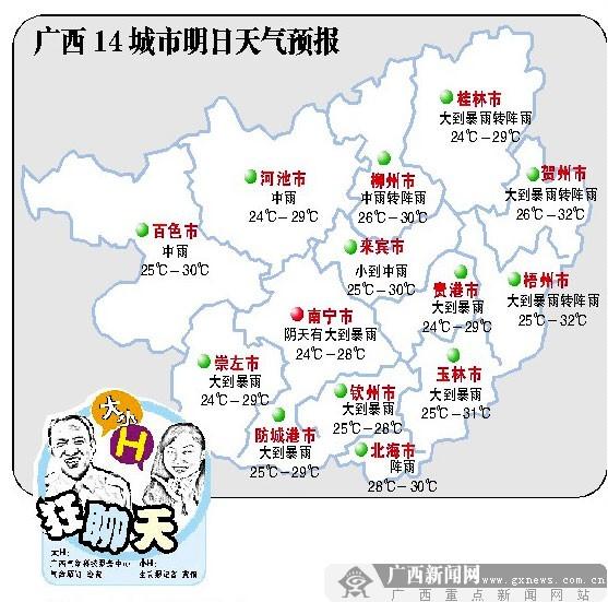 西14城市5日天气预报 南宁4日阴有大到暴雨