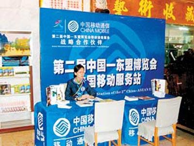 [原创]中国移动广西公司十年磨一剑 为博览会献彩