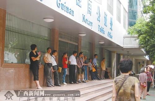 """房地产公证业务猛增 南宁公证处排队号""""一号难求"""""""