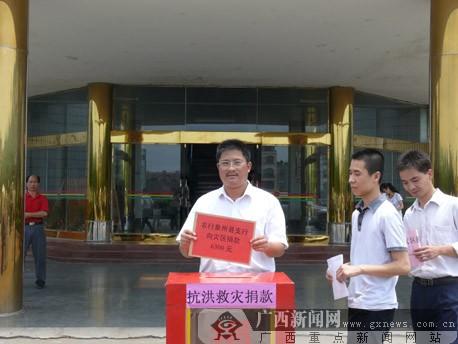 农行来宾分行象州县支行踊跃捐款支援灾区(图)