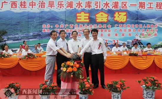 广西桂中治旱乐滩水库引水灌区一期工程开工