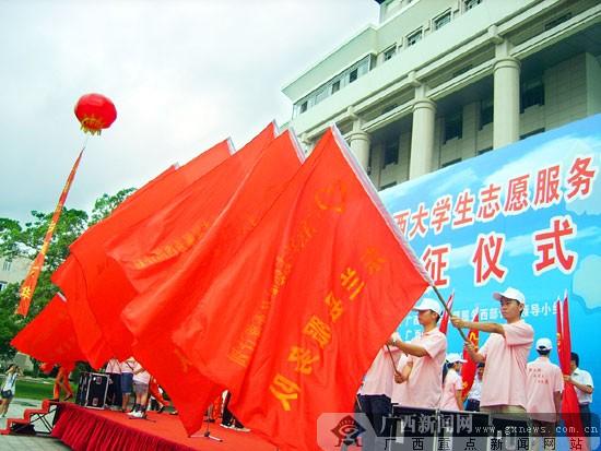 广西大学生志愿者出征 421名大学生到基层献青春
