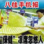 八桂手机报8月3日下午版