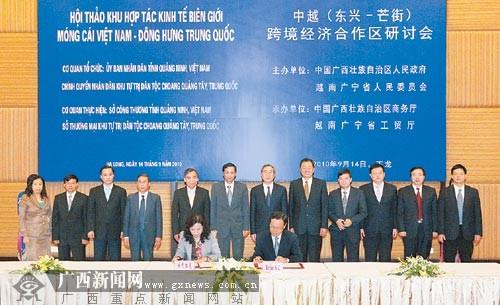 中国越南就东兴-芒街跨境经济合作区建设达成共识