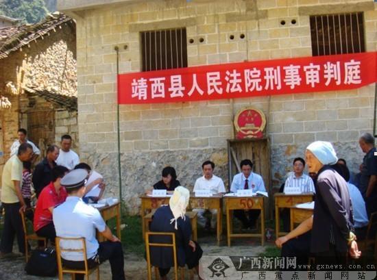 靖西法院把刑事案件开庭现场移到村屯彰显司法